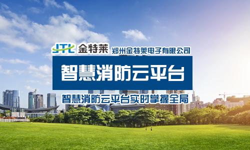 建设智慧社会消防安全管理系统-郑州金特莱电子有限公司