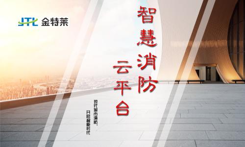 智慧消防系统的发展历程-郑州金特莱官网